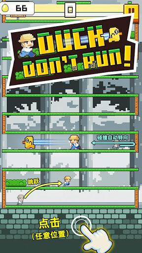 小鸭别跑关卡解锁版v1.0截图0