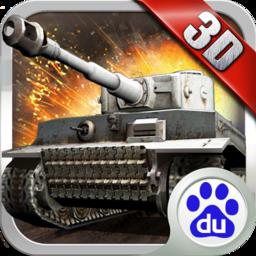 3D坦克争霸破解版无限钻石版