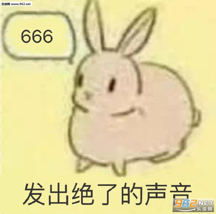 动态发出1呜呜的兔子表情声音图片小年微信大全表情v动态图片