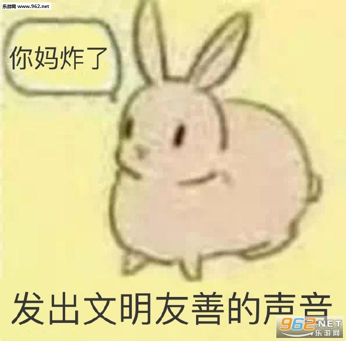 兔子发出1呜呜的表情图片声音名字什么大全叫表情包漫画图片