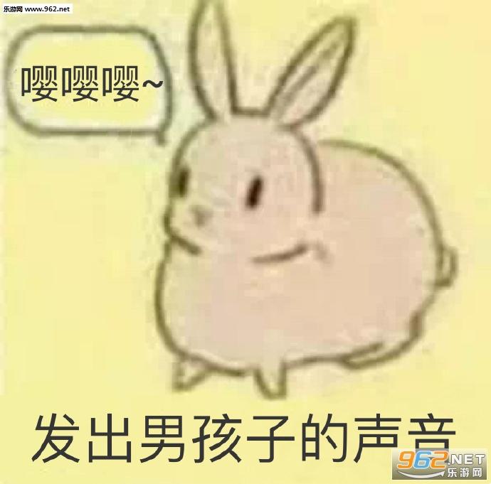 声音发出1呜呜的表情搞笑图静态表情包的真人图片大全兔子图片