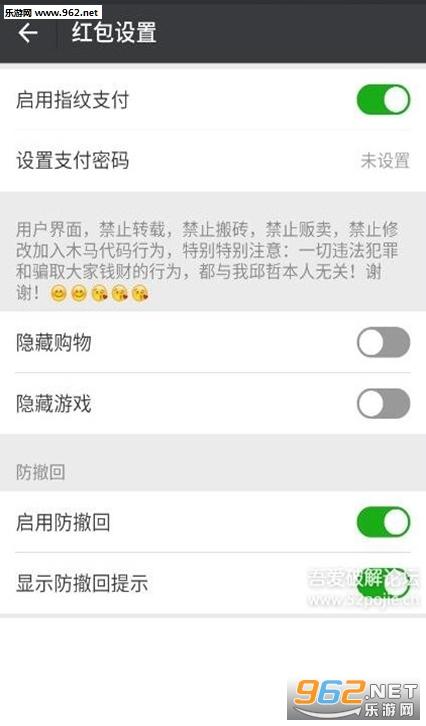 微信6.6.0抢红包完美破解版截图2