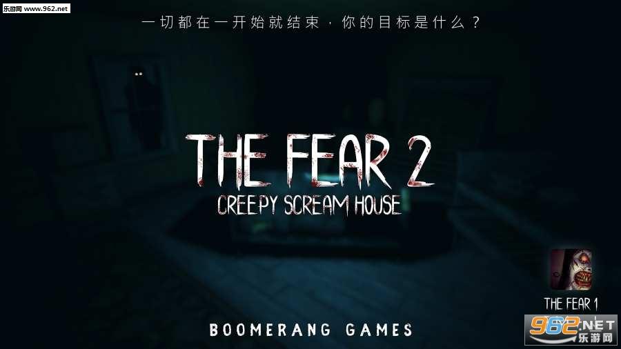 恐惧2:恐惧尖叫屋汉化破解版v1.4截图4
