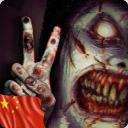 恐惧2:恐惧尖叫屋汉化破解版