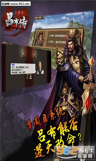 三国志吕布传内购破解版(手机版)v1.3.09截图3