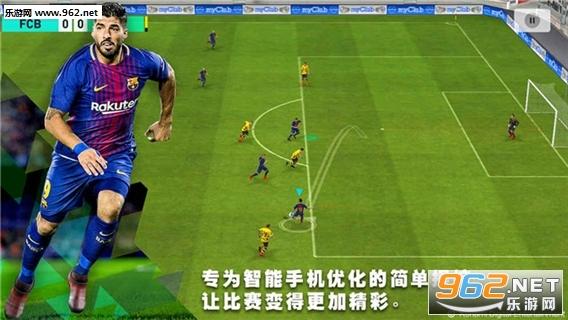 实况足球PES2018手游安卓版v0.5.1_截图4