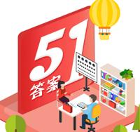 51答案破解版v1.0