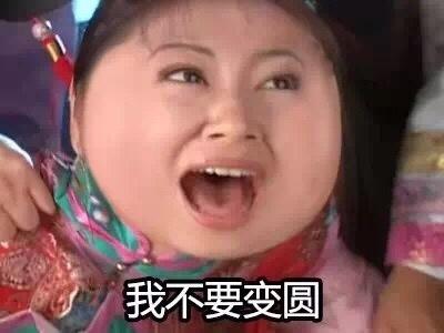 我18岁表情跳舞范伟动搞笑图图片