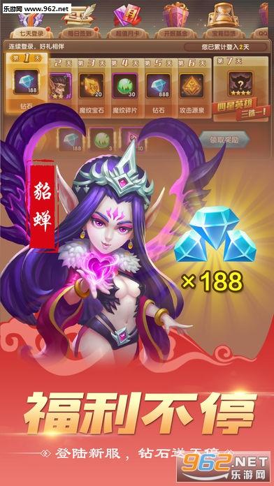 魔纹三国安卓版 v1.6.236