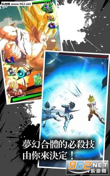 龙珠武斗传奇官方测试版v1.3.0截图3