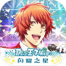 歌之王子殿下:闪耀之星音乐节奏手游 1.0.2