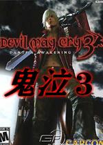 鬼泣3:HD画质增强补丁