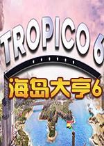 海岛大亨6(Tropico 6)