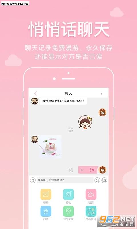 恋爱记 5.3最新版_截图2