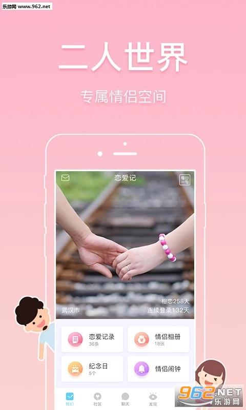恋爱记 5.3最新版_截图0