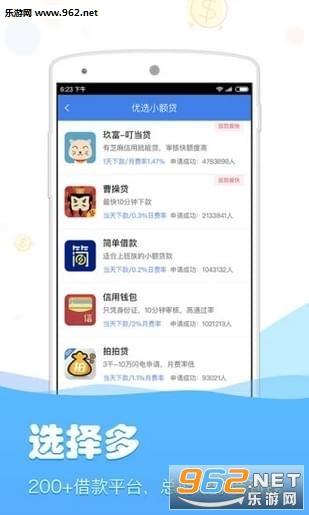 百借app_截图1