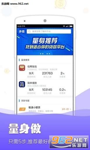 百借app_截图2