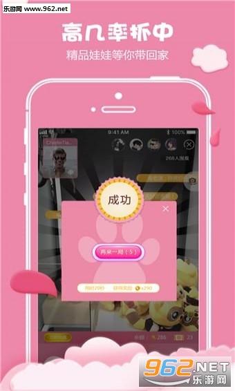 狸猫抓娃娃app_截图1