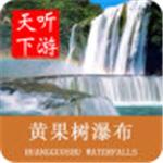黄果树瀑布导游app