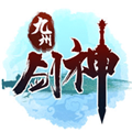 九州剑神ios官方版