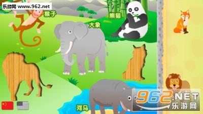宝宝动物园学英语安卓版