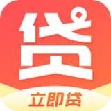 立即贷app