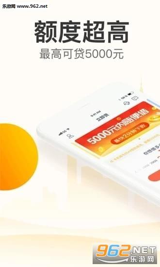 立即贷app_截图0