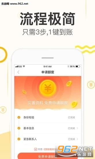 立即贷app截图2