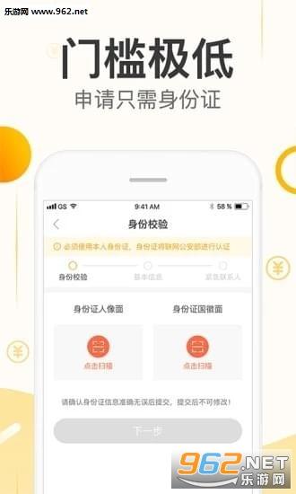 立即贷app_截图1