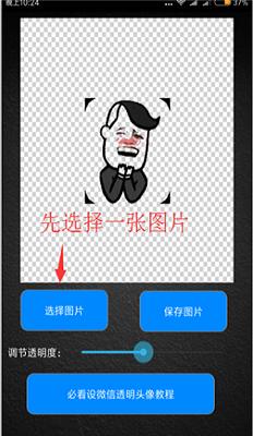 qq半透明头像素材大全appv7.3.0截图1