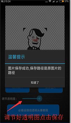 qq半透明头像素材大全appv7.3.0截图3