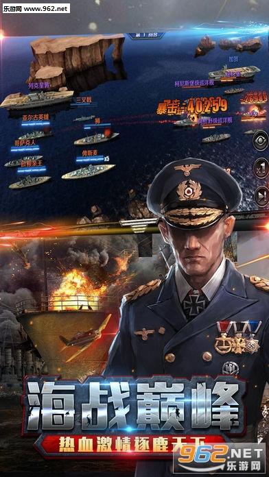 战舰对决安卓版v1.0.1截图1