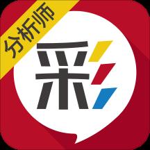 精彩分析师app