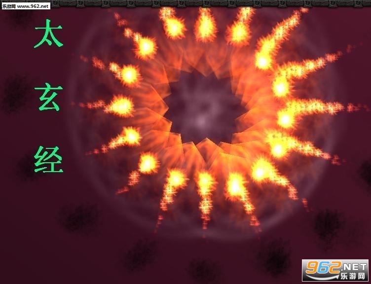 梦幻金庸群侠传3.6正式版(附攻略/隐藏密码)截图0