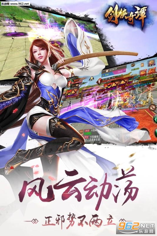 剑侠奇谭官方版v3.0截图2