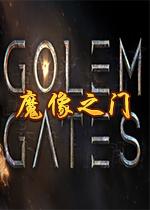 魔像之门(Golem Gates)