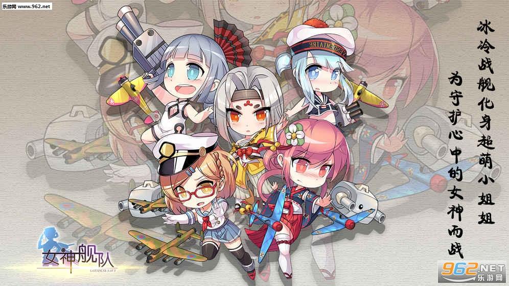 女神舰队taptap版v1.0_截图0