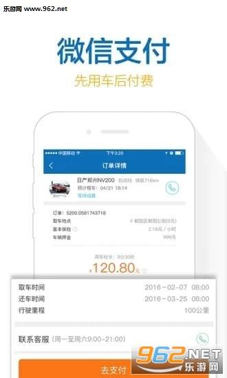 悦行用车app_截图1