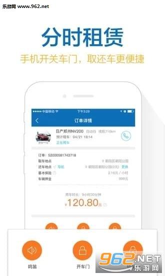 悦行用车app_截图2