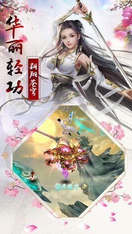 素女寻仙安卓版v1.0截图2