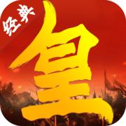 皇图霸业乱世王城手游v1.0