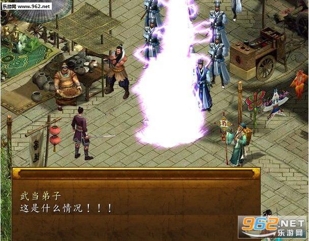 金庸群侠传5穿越前传mod截图0