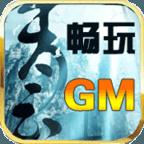 畅玩青云GM苹果变态版1.0
