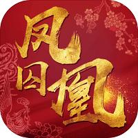 凤囚凰官方手游v1.0.0