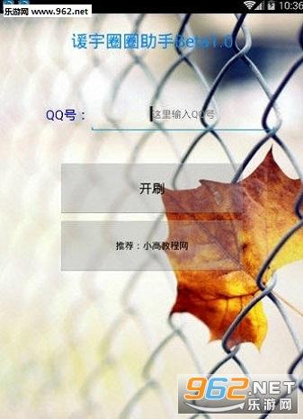 谖宇圈圈助手苹果版v1.0[预约]截图2