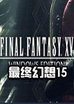 最终幻想15:试玩版一周目通关存档