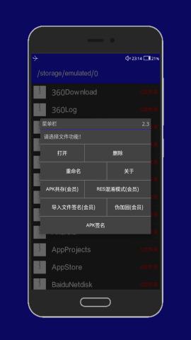 apptool免费版v1.3_截图