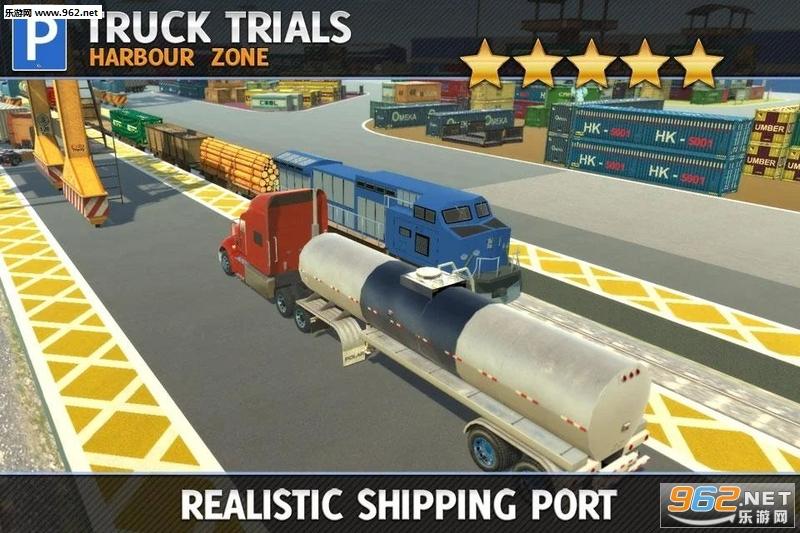 卡车试验海港区安卓版v1.0_截图1