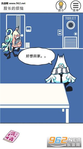 THE加班逃脱游戏中文版(扑家汉化)v1.1.0_截图1
