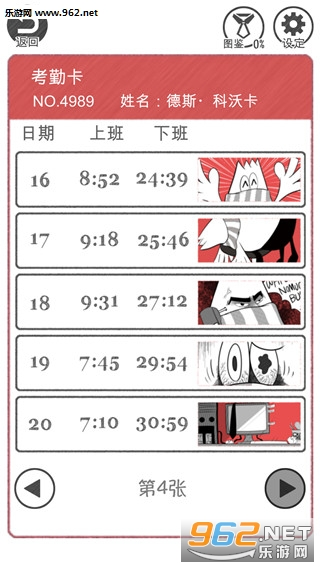 THE加班逃脱游戏中文版(扑家汉化)v1.1.0_截图3